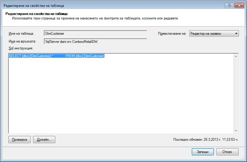 SQL заявка, използваща по-краткия синтаксис, който е зададен по подразбиране
