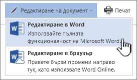 """Документ на Word, отворен от библиотека на SharePoint, с осветено """"Редактиране в Word"""""""