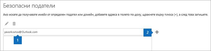 Екранна снимка на страницата на безопасни податели.