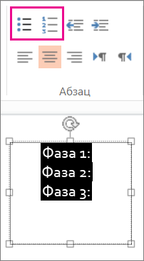 Промяна на текст в списък с водещи символи
