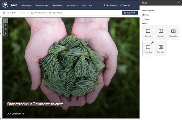 Опции за оформление на уеб частта за героя при редактиране на модерна страница в SharePoint