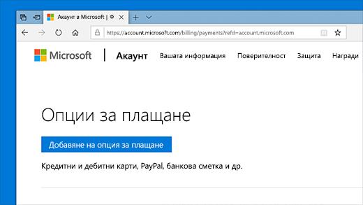 Промяна на опциите за плащане в Msft акаунт