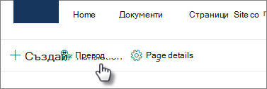 """Бутон """"превод"""""""