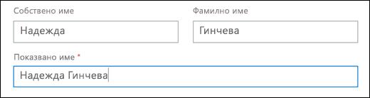 Екранна снимка на добавяне на потребител в Office 365, показващ полетата за собствено име, фамилно име и показвано име.