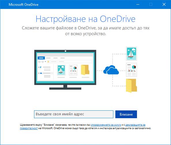 Нов ПИ на екрана за настройване на OneDrive