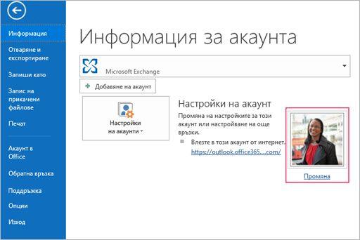 Връзката смяна на снимка в Outlook