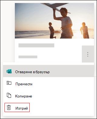Опция за изтриване във формуляр в Microsoft Forms.