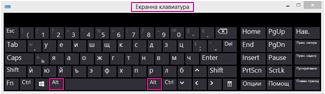 Екранна клавиатура на Windows 8 с клавиши Alt