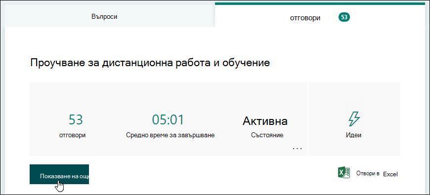 Бутонът ' ' преглед на резултатите ' ' в раздела ' ' отговори ' ' на формуляр