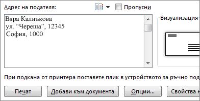 Поле ''Адрес на подателя''