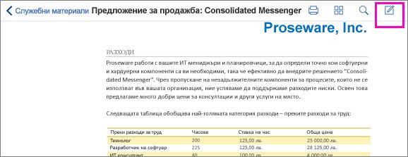 Инструмент за PDF коректури