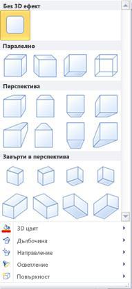 Опции за 3D ефекти на WordArt в Publisher 2010