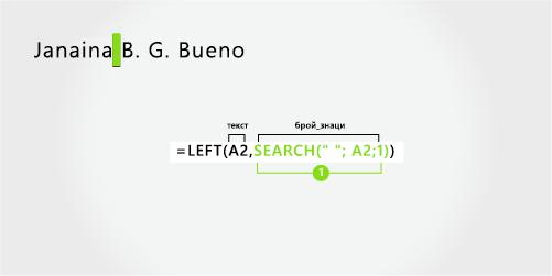 Формула за разделяне на собствено име, фамилно име и два междинни инициала