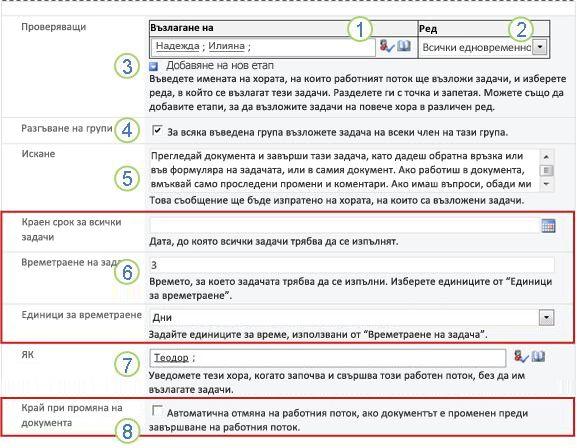 Втората страница на формуляра за свързване с номерирани изнесени означения