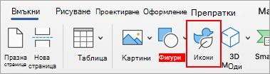 Изберете икони.
