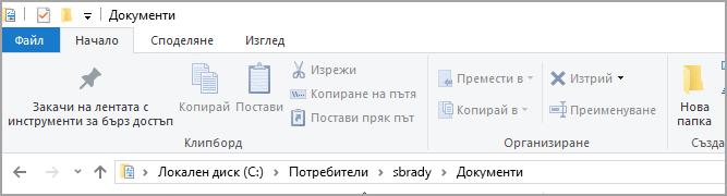 """Местоположението на папката """"Документи"""" по подразбиране"""