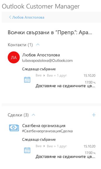Преглед на всички свързани дейности за даден контакт