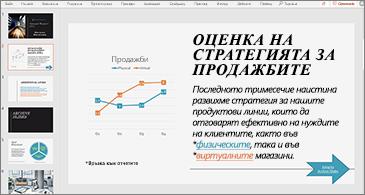 Презентация със слайд, съдържащ диаграма и текст с две хипервръзки