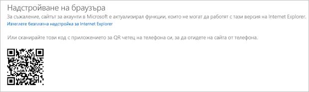 Съобщение за надстройване на браузъра