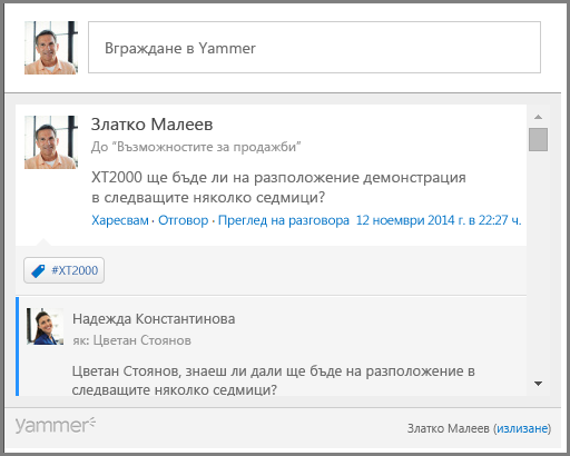 Екранна снимка на вграждането на Yammer