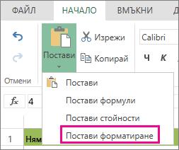 Опция за поставяне на форматирането