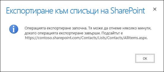 Екранна снимка на съобщение за експортиране на списъци на SharePoint с бутон OK.