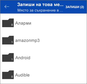 Записване на файлове от OneDrive