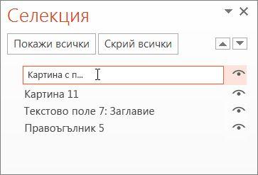 Промяна на името по подразбиране на обект