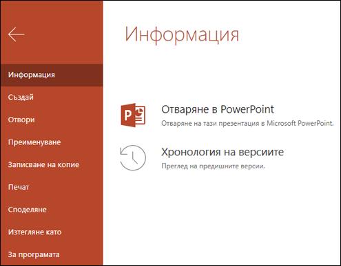 Разделът ' ' информация ' ' в Office Online, показващ елемента от хронологията на версиите.