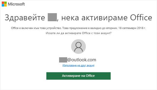 """Показва екрана """"Нека активираме Office"""", което означава, че Office е включен на това устройство"""
