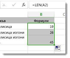 Въвеждане на няколко функции LEN в работен лист