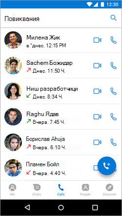 """Екранна снимка на стартиране на обаждане от раздела """"разговори"""" в Kaizala"""