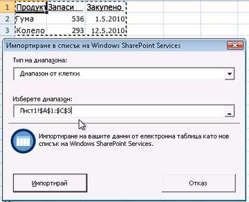 Импортиране в списък на SharePoint