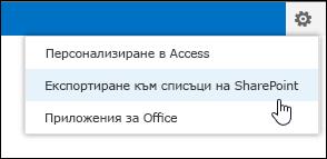 """Команда """"Експортиране към списъци на SharePoint"""" в менюто """"зъбно колело"""" (""""Настройки"""")"""