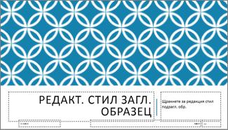 Оформление на интегрален заглавен слайд в PowerPoint