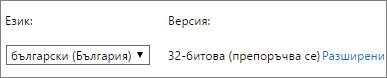 """Екранна снимка, показваща избиране на език и след това избиране на """"Разширени"""""""