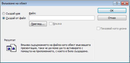 Вмъкване на обект диалоговия прозорец Създай от файл, избран