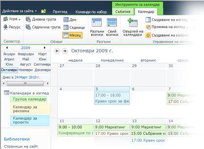 използване на няколко календара в sharepoint