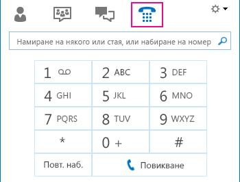 Екранна снимка на икона на телефон, показваща клавиатура за набиране, която може да се използва за повиквания