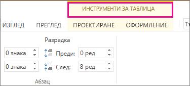 """Изображение на командата """"Инструменти за таблица"""", която се показва в горната част на лентата, когато щракнете някъде в таблицата."""