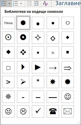 """Екранна снимка с избран елемент от списък с водещи символи в менюто """"Начало""""."""
