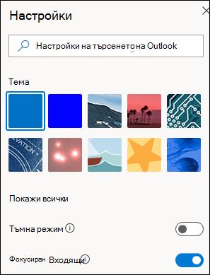 """Екранна снимка показва екрана """"Настройки"""" с избрана опция """"фокусирани Входящи"""" за включване."""