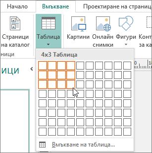 Избиране на колони и редове