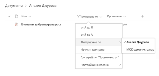 Екран с избор на заглавка на колона за филтриране