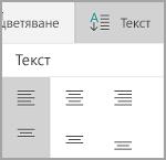 Windows Mobile таблица подравняване на текст