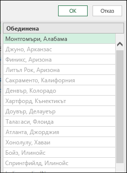 Power Query комбиниране на колона от пример обединени данни резултат