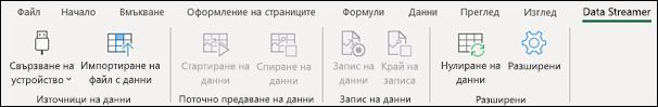 Добавката Data Streamer в меню на лентата на Excel