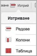меню за изтриване на таблица на iPad