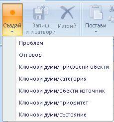 формуляри за ключова дума в падащото меню на формуляра за създаване