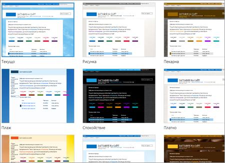 Страница на SharePoint Online, която показва изображения на шаблоните за сайт